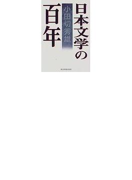 日本文学の百年