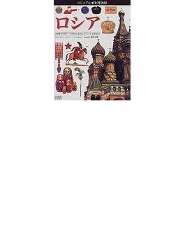 ビジュアル博物館 第73巻 ロシア