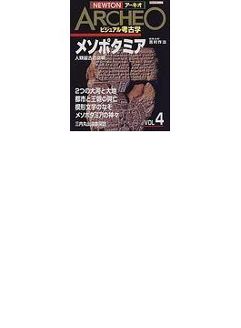 NEWTONアーキオ ビジュアル考古学 Vol 4 メソポタミア