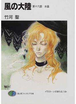 風の大陸 第16部 水晶(富士見ファンタジア文庫)