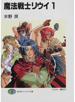 魔法戦士リウイ 1(富士見ファンタジア文庫)