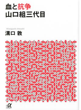 血と抗争山口組三代目(講談社+α文庫)