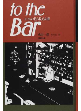To the bar 日本のBAR64選