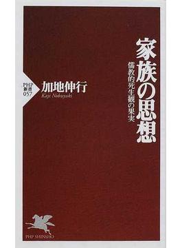 家族の思想 儒教的死生観の果実(PHP新書)
