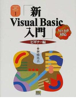 新Visual Basic入門 ビギナー編