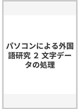 パソコンによる外国語研究 2 文字データの処理