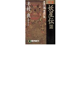 完本妖星伝 2 神道の巻・黄道の巻