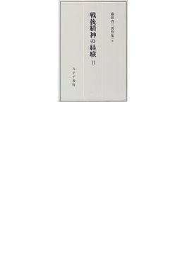 藤田省三著作集 8 戦後精神の経験 2