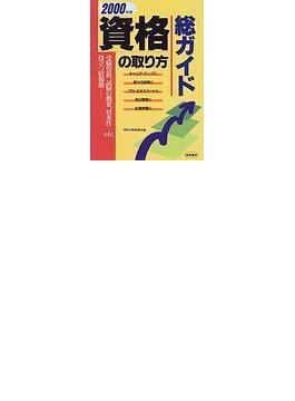 資格の取り方総ガイド 2000年版