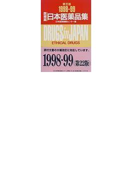 医療薬日本医薬品集 1998−99