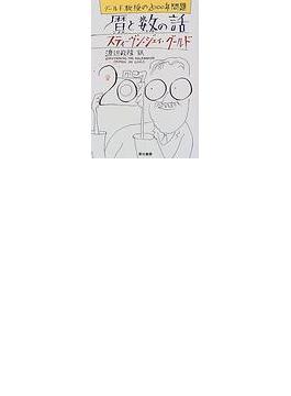 暦と数の話 グールド教授の2000年問題