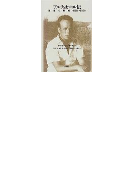 アルチュセール伝 思想の形成〈1918−1956〉