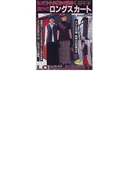 スリーシーズン着られる流行のロングスカート