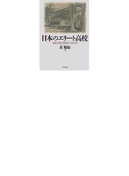日本のエリート高校 学校文化と同窓会の社会史