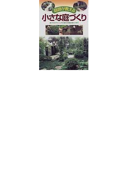 庭師が教える小さな庭づくり 庭づくりのプランニングから庭木の知識と植えつけまで
