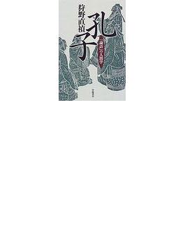 孔子 「論語」の人間学