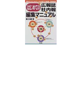 はじめての広報誌・社内報編集マニュアル 目からウロコのデジタル時代の編集・印刷知識