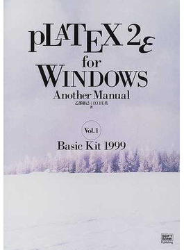 pLATEX2e for Windows another manual 1999 Vol.1 Basic kit