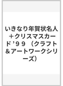 いきなり年賀状名人 +クリスマスカード '99