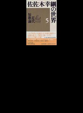 佐佐木幸綱の世界 5 近代短歌論