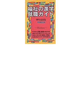 福祉の進学・就職ガイド 福祉のすべてを分かり易く解説 99年最新版