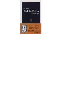 蘇る中世の英雄たち 「武威の来歴」を問う(中公新書)