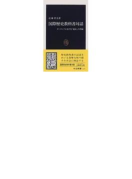 国際歴史教科書対話 ヨーロッパにおける「過去」の再編(中公新書)