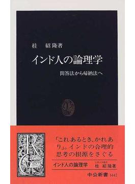 インド人の論理学 問答法から帰納法へ(中公新書)