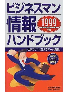 ビジネスマン情報ハンドブック 1999年版