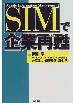 SIMで企業再甦 Simple information management