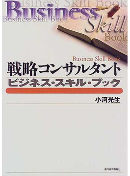 戦略コンサルタントビジネス・スキル・ブック