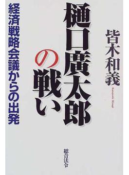 樋口広太郎の戦い 経済戦略会議からの出発
