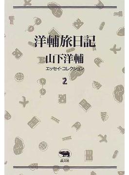 山下洋輔エッセイ・コレクション 2 洋輔旅日記