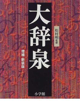 大辞泉 増補・新装版