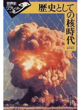 歴史としての核時代