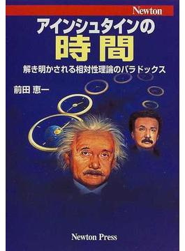 アインシュタインの時間 解き明かされる相対性理論のパラドックス
