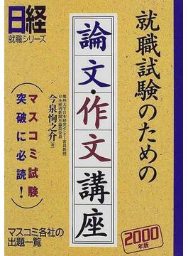 就職試験のための論文・作文講座 2000年版(日経就職シリーズ)