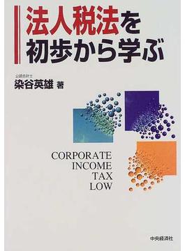 法人税法を初歩から学ぶ