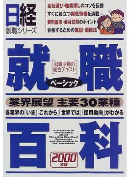 日経就職百科 べーシック 2000年版(日経就職シリーズ)