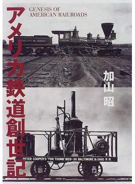 アメリカ鉄道創世記