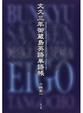 文久三年御蔵島英語単語帳
