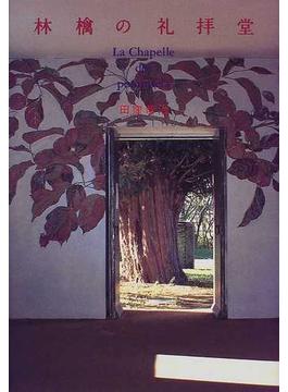 林檎の礼拝堂