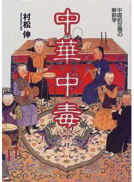 中華中毒 中国的空間の解剖学