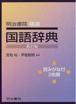 明治書院精選国語辞典 新訂版