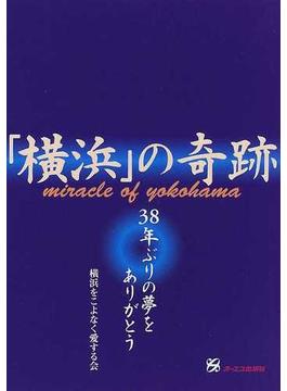 「横浜」の奇跡 38年ぶりの夢をありがとう