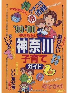 子どもといっしょに神奈川子育てガイド '99〜'00
