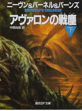 アヴァロンの戦塵 下(創元SF文庫)