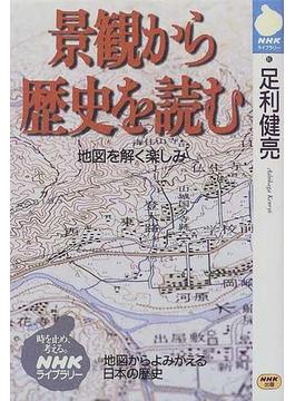 景観から歴史を読む 地図を解く楽しみ