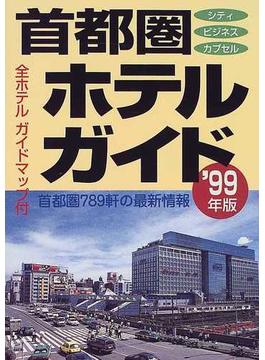 首都圏ホテルガイド シティ ビジネス カプセル 1999年版