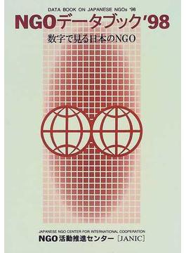 NGOデータブック 数字で見る日本のNGO '98
